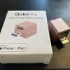 買って良かった。「Qubii pro」レポート:パソコン不要でiPhoneの写真をバックアップ
