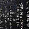 十津川護国神社と満州十津川村