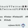 OAuthでTwitter連携!! 誰でもTwitterAPIが利用可能に