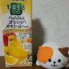 復活よ!オレンジ&カモミール