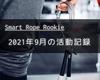 Smart Ropeのなわとび記録。2021年9月分