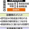 企業型保育所×助成支給遅れ 保育士一斉退職 給料に不安?直後休園 - 東京新聞(2018年11月7日)