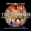 PS2「SIMPLE2000 THE 異種格闘技」レビュー!プロレスに空手、ムエタイ、アイドルまで!10人の格闘家が夢の激突!