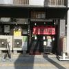 大国町 道楽 白身魚フライ定食(450円)