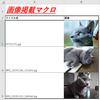 【Excel VBA】画像フォルダの中の画像をエクセルに貼り付けるマクロ。