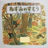 絵本 日本昔話の「ねずみのすもう」を紹介。おじいさんとおばあさんの愛情。