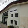 元夕張線をまわる ― 南清水沢駅 ―