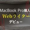 MacBookProを購入!在宅フリーランス・Webライターデビュー