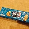 危ない美味しさ「チップスアホイ(Chips Ahoy!)」