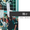 """【海外記事より】賭け - 「1月6日」の裏に隠された """"大きな歴史 """" その6"""