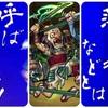 モンスト覇者の塔「落武者などとは…36階から〜」日記2017/07/11