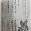 【歴史文化】福山城築城400年事業に松永エリアを巻き込んでいきたい