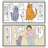 第31話 猫漫画 二段階にゃん