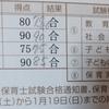 保育士試験筆記試験結果が届きました。不適切問題と実技試験対策