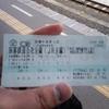 18きっぷと横浜をがっつりと 2号車