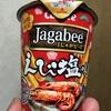 カルビー Jagabee えび塩味 食べてみました