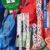 平城宮跡歴史公園 開園特別イベント【古代ファッションショー&トークショー】