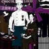 チョコレートとミステリー「ショコラティエの勲章」