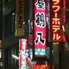 【10/23第32回 全日本学生拳法個人選手権大会 (愛知県名古屋市 天白スポーツセンター)】