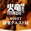 【ネタバレ】リアル脱出ゲーム「火竜棲まう狩猟場からの脱出」練習問題を解説