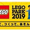 LEGO PARK 2019 in 福岡 いよいよ今週末開催☆