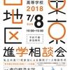 「東京西地区 進学相談会」のお知らせ