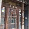 古き良き建物が特徴的な中華料理店「鳳凰軒」
