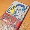 【読了】『セゾン 堤清二が見た未来』鈴木哲也