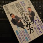 【オススメ本】『最強の読み方』はプロフェッショナルの情報収集の極意がわかる良書