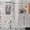 広島7万人眠る供養塔