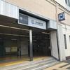 東京の地下鉄盲腸線乗りつぶし ②都営三田線 西高島平駅
