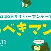 Amazonサイバーマンデー2017で買うべきKindleマンガ【おすすめ】