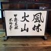 甲府訪問 - 武田信玄公の菩提寺でもある恵林寺