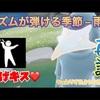 【sky星を紡ぐ子どもたち】再訪イベント!うっとりするような旅役者(投げキス)リズムが弾ける季節ー雨林 精霊の解放クエスト動画