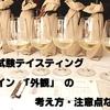 2次試験テイスティング - 白ワイン 「外観」 の考え方・注意点など