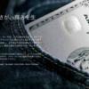 アメックスプラチナ金属製メタルカード&申し込み制に決定!今後はゴールドカードもメタル化に期待!