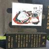 和泉式部公園 「あらざらむ この世のほかの 思ひ出に 今ひとたびの 逢ふこともがな」
