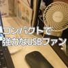 リズム時計工業株式会社のUSBファンSilky Wind Sを買いました。