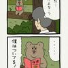 悲熊「読書」