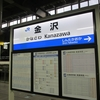 【鉄道の旅】とってもお得な裏技、一筆書き切符のルートを徹底解説!金沢や京都にお得に行ける。