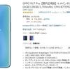 ディスプレイ指紋認証スマートフォンが23%オフ!Amazonタイムセール購入前にやっておくべき2つの事