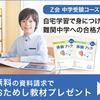 Z会、小学校入学前のお子さん対象、いまだけ資料請求で『なつのわくわくこうさくぶっく』がもらえます!
