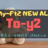 Kis-My-Ft2(キスマイ)ニューアルバム「To-y2(トイズ)」発売決定!|発売日・収録内容・詳細まとめ