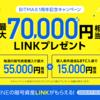 BITMAX、7万円獲得の攻略法 実利益は3.5万円
