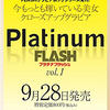 Platinum FLASH[プラチナフラッシュ] vol.1を予約!小倉優香表紙!