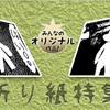折り紙特集