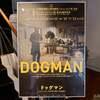 【映画】ドッグマン