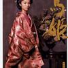 第27話「徳川の妻」