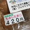 【報告】420円の卵。黄金の卵。