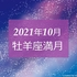 10月牡羊座満月 | 断捨離と始まり!